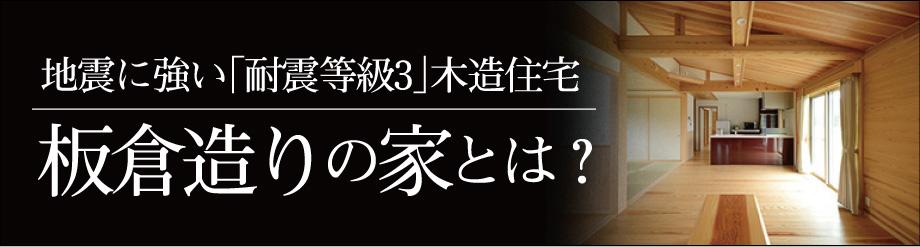 画像に alt 属性が指定されていません。ファイル名: bnr_itakura.jpg